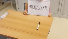 We schrijven onze naam!
